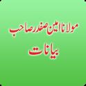Maulana Ameen Safdar Bayanat
