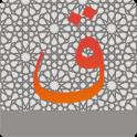 Al Quran - English
