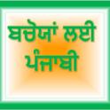 ਬਚੋਯਾਂ ਲਈ ਪੰਜਾਬੀ Punjabi ABC