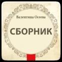 발렌타인 Oseeva. 편집