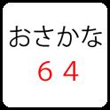 Osakana64