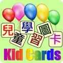 兒童學習圖卡(免費版)