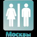 Общественные туалеты в Москве