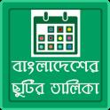 Bangladesh Holidays 2015