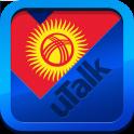 uTalk キルギス語