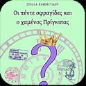 Οι πέντε σφραγ…,Στ.Χαβενετίδου