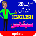 Learn English Speaking in urdu