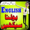 Learn English Speaking in Urdu