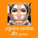 Hanuman Chalisa Photo Puzzles