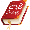 Pali Sinhala Dictionary