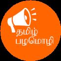 Palamolikal Tamil (பழமொழிகள்)