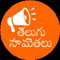 Samethalu Telugu (సామెతలు)