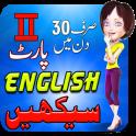 Learn English in Urdu 2