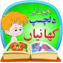 Kids Stories in Urdu