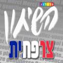 שיחון צרפתי-עברי | פרולוג 2019