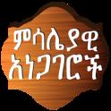 Amharic Proverbs ምሳሌያዊአነጋገሮች