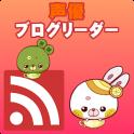 Seiyu (성우) BlogReader
