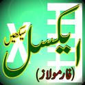 Learn Excel in 30 Days -Urdu Full Formulas Offline