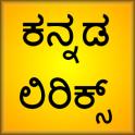 ಕನ್ನಡ ಹಾಡುಗಳ ಲಿರಿಕ್ಸ್