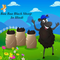 Baa Baa Black Sheep Hindi Poem