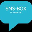 СМС БОКС - SMS BOX