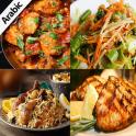 Arabian Food Recipes in Arabic