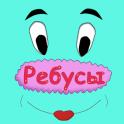 Игра Ребусы на русском языке