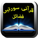 Qurani Fazail Urdu