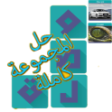 Waslah Game Solution