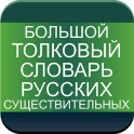 Dictionary of Russian Nouns