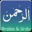 Surah ArRahman Urdu Recitation