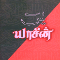 Yaseen in Tamil