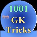 1001 GK tricks