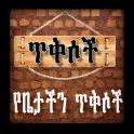 Ethiopian የግድግዳ ግጥም ጥቅሶች