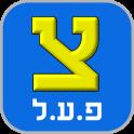 Глаголы в иврите
