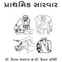 Prathmik Sarvarપ્રાથમિક સારવાર