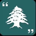 أمثال لبنانية شعبية