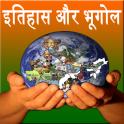 Bhartiya Itihas and Bhugol