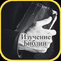 Библия - Изучение Библии
