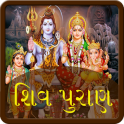 Shiv Puran in Gujarati