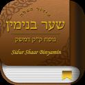 Shaar Binyamin Sidur Hebrew
