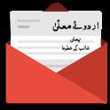Urdu-e-Mualla