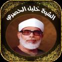 Quran Khalil Al Hussary Tajwid