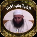 سور من القرآن للشيخ رشيد إفراد