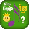Khmer Song Quiz