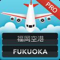 福岡空港 Pro