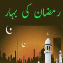 Ramadan Kee Bahar