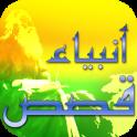 Prophet Muhammad stories islam