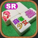 麻雀少女 〜新感覚!麻雀×パズルゲーム〜
