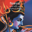 Advanced Shiva Puja